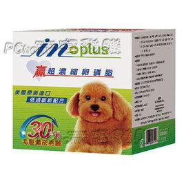 耐吉斯贏 IN~PLUS~超濃縮卵磷脂 犬用迷你罐裝180g~