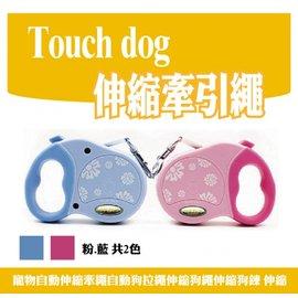 Touch Dog~伸縮牽引繩~ 粉,藍 共2色  寵物自動伸縮牽繩自動狗拉繩伸縮狗繩伸縮