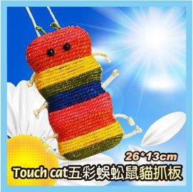 Touch cat五彩蜈蚣鼠貓抓板~CS3014^(26^~13cm^)