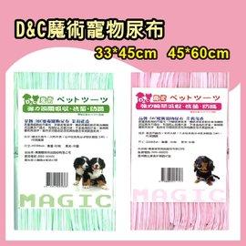D  C魔術寵物尿布墊 茉莉香^(45^~60cm^)^(裸包^) ^(33^~45cm^