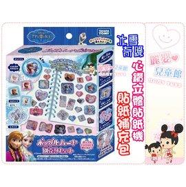 麗嬰兒童玩具館~TAKARA TOMY-DISNEY迪士尼 冰雪奇緣心鑽立體貼紙機 貼紙補充包