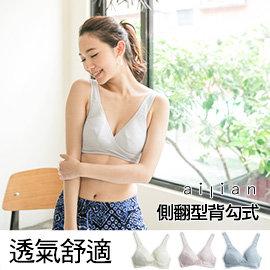 台灣製 婦幼用品 柔感交叉吸濕排汗哺乳內衣 34-38B 【P68071】愛戀小媽咪