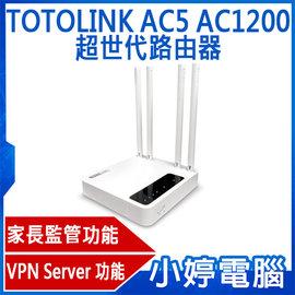 ~小婷電腦~   TOTOLINK AC5 AC1200超世代路由器