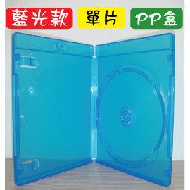 ~臺灣 ~單片款10mm精緻燙銀LOGO藍光盒 CD盒 DVD盒 光碟盒 有膜 50個