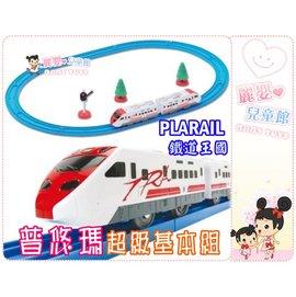 麗嬰兒童玩具館~TAKARA TOMY-PLARAIL鐵道王國-普悠瑪超級基本組//太魯閣號基本組//台灣高鐵基本組