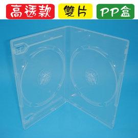 ~臺灣 ~雙片款14mm PP霧透 CD盒 DVD盒 光碟盒 CD殼 有膜 100個