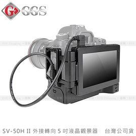 EGE 一番購~SWIVI SV~50H II HD 外接轉向5吋液晶螢幕~ 貨~