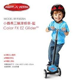 【現貨】【店面/電話購買再享95折】『CGA41-29』美國【Radio Flyer】小酋長三輪滑板車(藍)#502BA型