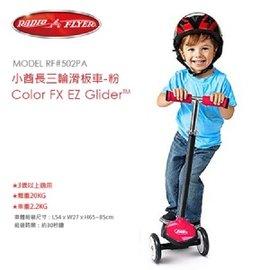 【現貨】【店面/電話購買再享95折】『CGA41-29』美國【Radio Flyer】小酋長三輪滑板車(粉)#502PA型