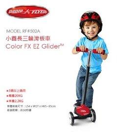 【現貨】【店面/電話購買再享95折】『CGA41-29』美國【Radio Flyer】小酋長三輪滑板車(紅)#502A型