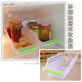 【Q禮品】A2539 冰箱抽屜式收納籃/日式冰箱收納盒/食品飲料抽屜式儲物盒/收納盒/整理籃/雞蛋盒