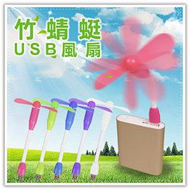 【Q禮品】B2545 竹蜻蜓USB風扇/可彎曲USB風扇/手風扇/迷你小風扇/行動風扇/可接行動電源/非小米風扇