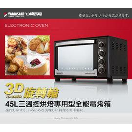 ◤ 贈烤箱溫度計+隔熱手套◢ YAMASAKI 山崎 45L三溫控3D專業級全能電烤箱 SK-4580RHS ◤ 轉叉+3D旋轉輪烤籠◢