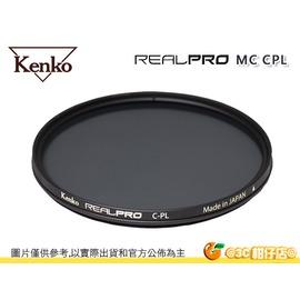 需預定 ~6期0利率 送濾鏡袋  ~ kenko Real PRO MC CPL 37mm