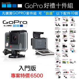 ~eYe攝影GOPRO HERO 入門版  自選十件組 副廠 忠欣 貨 極限攝影機 相機