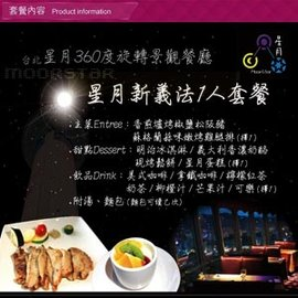 【台北】星月360度 - 旋轉景觀餐廳 - 星月新義法 - 單人套餐