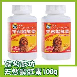寵物廚坊天然蝦紅素100g