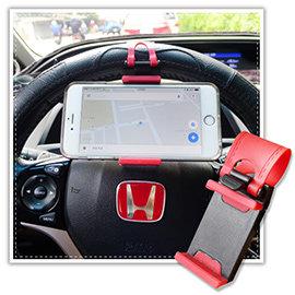 【Q禮品】A2556 方向盤手機架/汽車車載手機架/車用手機座/方向盤手機支架/汽車導航架/GPS支架