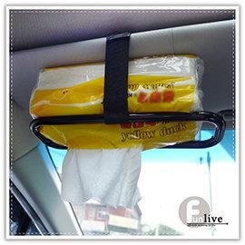 【Q禮品】B2557 汽車面紙盒架/汽車面紙固定架/遮陽板 頭枕汽車遮陽板面紙盒/面紙盒掛架/掛式面紙盒架