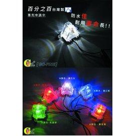 GO~FINE 夠好台製3LED燈重機led燈冰角燈白殼白光2線1段三角燈 廣角燈 角燈