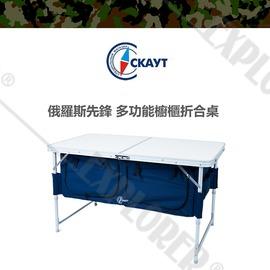 探險家戶外用品㊣TA-519 俄羅斯先鋒 多功能櫥櫃折合桌 摺疊桌折疊桌摺合桌