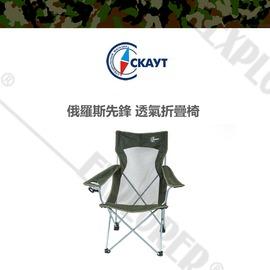 探險家戶外用品㊣34703 俄羅斯先鋒 透氣折疊椅 透氣椅 折合椅  野營椅 休閒椅