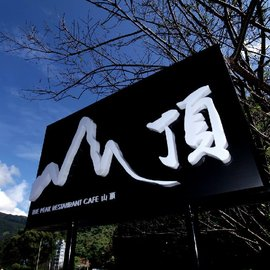【陽明山】山頂餐廳 - 1000元餐點 + 200元甜品 / 飲料抵用券