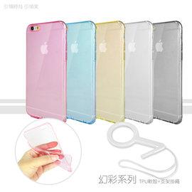 APPLE iPhone 6 Plus  6S Plus  5.5吋  幻彩系列 TPU