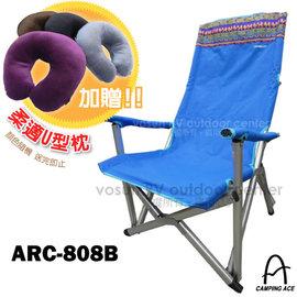 【野樂 CAMPING ACE】熱賣款 民族風 鋁合金高背巨川椅(耐重120kg_雙層加強布料_扶手可拆洗)_折疊大川椅.太師椅 非Logos _藍 ARC-808B