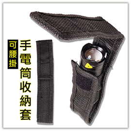 【Q禮品】B2389 手電筒收納套-可腰掛/手電筒收納帆布套/工具組收納套/腰掛式手電筒套