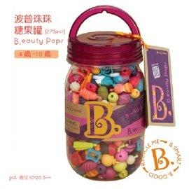 【紫貝殼】『CGA04-2』【美國B.Toys感統玩具】 Pop Arty! 波普珠珠/益智遊戲/串珠珠  275顆【店面經營/可預約看貨】