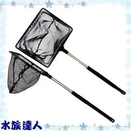 【水族達人】台灣製造Rio《不鏽鋼伸縮撈魚網 6吋》魚撈 魚網