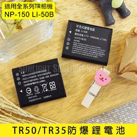 日光城~TR15鋰電池, EX~TR10 EX~TR15 TR50 TR60 TR500
