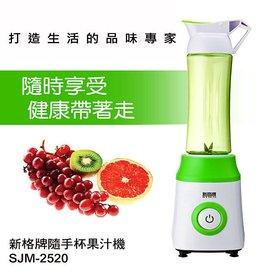 SYNCO新格牌(一機二杯)隨身杯果汁機-青蘋果綠 SJM-2520/健康帶著走/新鮮果汁DIY