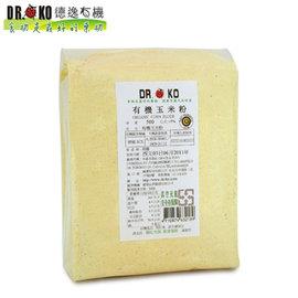 ~DR.OKO德逸有機~有機玉米粉^(生;黃色^)~500g