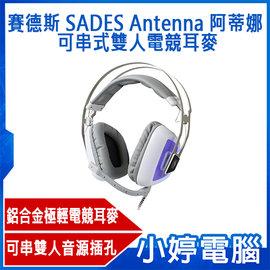 ~小婷電腦~ 賽德斯SA~919 SADES Antenna 阿蒂娜 白色可串式雙人用電競