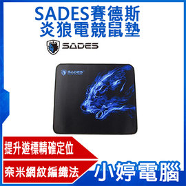 ~小婷電腦~ SADES賽德斯 炎狼電競鼠墊^(S^) 滑鼠墊