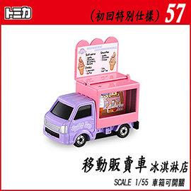 ~TOMICA~No.57 移動販賣車 冰淇淋車 快餐車~冰淇淋店 TM057~C 初回版