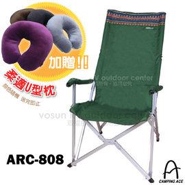 【野樂 CAMPING ACE】熱賣款 民族風 鋁合金高背大川椅(耐重100kg_雙層加強布料_扶手可拆洗)_折疊巨川椅.太師椅 非Logos _綠 ARC-808