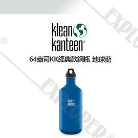 探險家戶外用品㊣K64CPPL-BP Klean Kanteen 64盎司KK經典款鋼瓶 (地球藍) 不鏽鋼水壺運動水壺兒童水壺 野餐壺