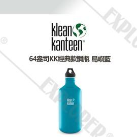 探險家戶外用品㊣K64CPPL-CI Klean Kanteen 64盎司KK經典款鋼瓶 (島嶼藍) 不鏽鋼水壺運動水壺兒童水壺 野餐壺