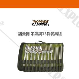 探險家戶外用品㊣NTF67 NOMADE 諾曼德 13件餐具組 叉子 湯匙 筷子 餐刀 野餐露營野營野炊