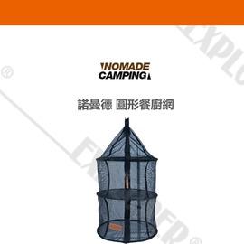探險家戶外用品㊣NTF69 NOMADE 諾曼德 圓形餐廚網 三層餐廚籃 折疊餐籃 摺疊碗籃 網籃 鳥籠