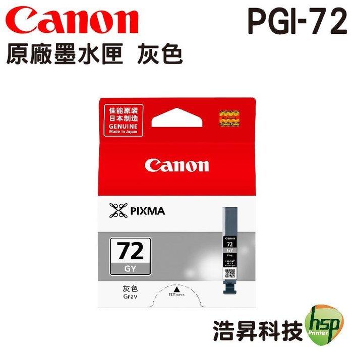 ~浩昇科技~CANON PGI~72 GY 灰 盒裝 PRO~10 IAMC15