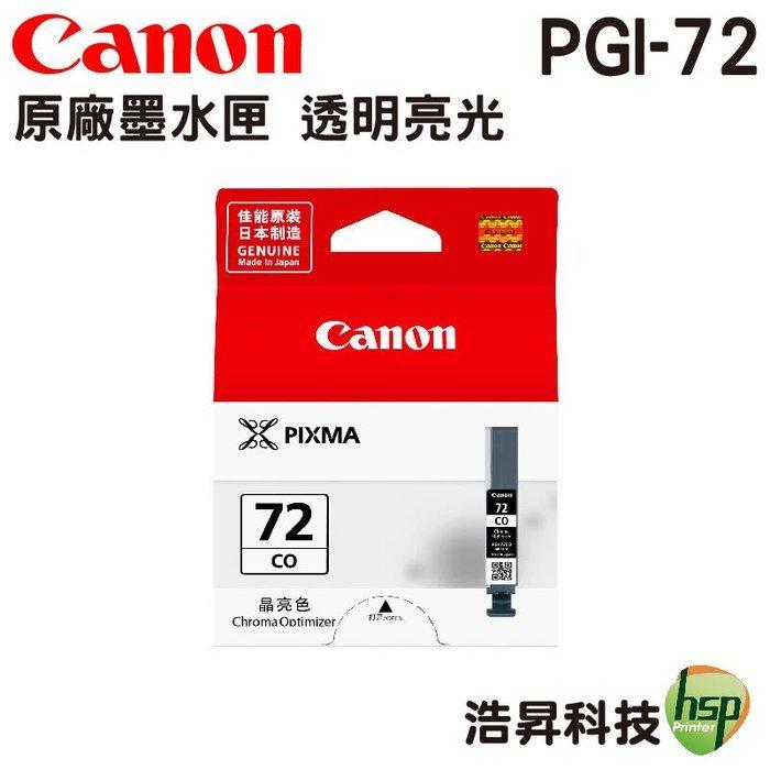 ~浩昇科技~CANON PGI~72 CO 透明亮光 盒裝 PRO~10 IAMC16