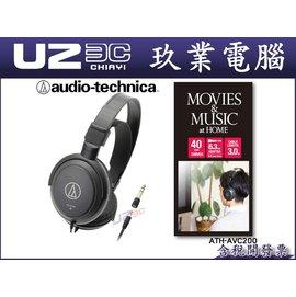 送捲線器 貨附發票~嘉義U23C~ATH~AVC200 鐵三角 開放式耳罩式耳機 ATH~