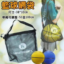 073010籃球網袋 尼龍網狀輕便外出收納背袋 側背 斜背 網格束口袋