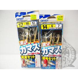 ◎百有釣具◎OWNER 歐娜 H-3589 海釣仕掛 波止 規格:14/17