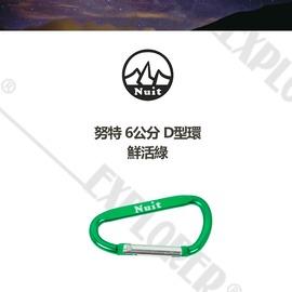 探險家戶外用品㊣NTF06 NIUT 努特  D型扣6公分 小勾環扣環D環釦D勾環