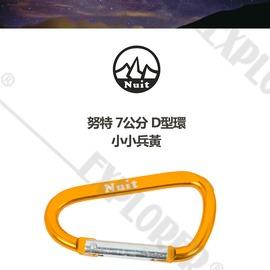 探險家戶外用品㊣NTF08 NIUT 努特  D型扣8公分 小勾環扣環D環釦D勾環